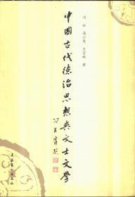 中国古代德治思想与文士文学