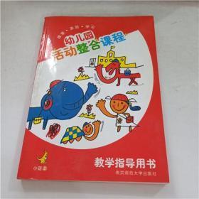 幼儿园活动整合课程教学指导用书. 小班. 上
