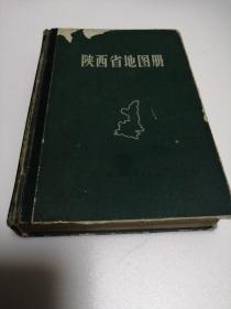 陕西省地图册  非 陕西省地图集