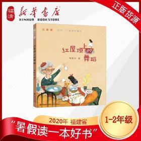 红屋顶上的舞蹈 2020年福建省暑假读一本好书 新华书店正版