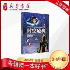 时空危机 2020年福建省暑假读一本好书 新华书店正版