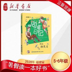 同桌日记2网红糖果店 2020年福建省暑假读一本好书 新华书店正版