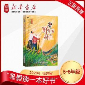 野生的村庄 2020年福建省暑假读一本好书 新华书店正版