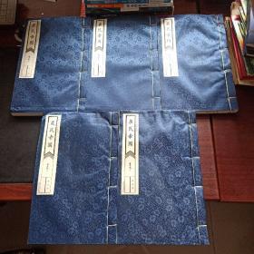 线装版《农民帝国》全五册 (蒋子龙亲笔签名)