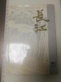 精装画册《长江中国画选集》(中国河运报刊一周年纪念1985年7月1日中国河运报