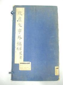 殷虚文字外编(殷墟文字外编)1956年初版,线装老书