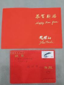 赵朴初先生实寄新年贺卡  信封手写字迹