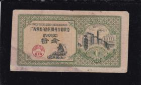柳州市62年购货券
