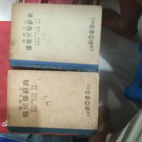 民国版(题解中心几何学辞典+题解中心续几何学辞典)2册合.
