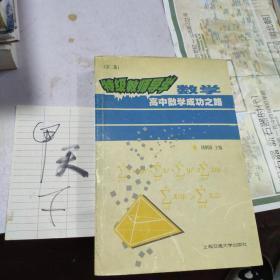 高中数学成功之路