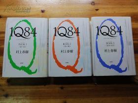 1Q84 1-3    [精装本]  村上春树 日文原版    三册全