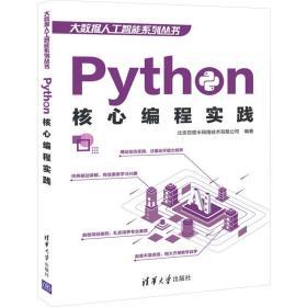 Python核心编程实践