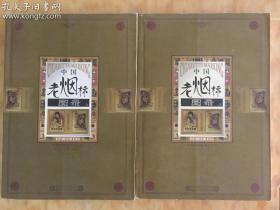 中国老烟标图录(上下册)