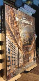 图书馆建筑的历史(精装)