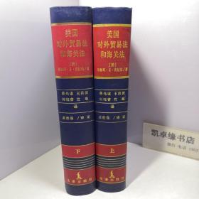 美国对外贸易法和海关法(上下)上下册和售【蒋兆康签名赠本】