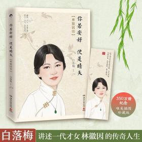 你若安好便是晴天:林徽因传(350万册纪念唯美插图珍藏版)