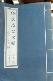 林文忠写经(赵朴初)线装宣纸大字本(21.2X35.6X1.2cm.)