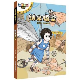 科幻中国系列:纳米悟空