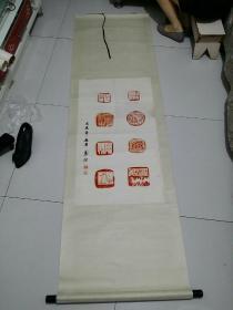 篆刻卷轴杨龙著