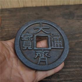 古董古玩 熱賣收藏老鐵錢,大齊通寶