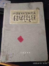 内蒙古出土文物选集 蒙文版