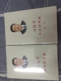 习近平谈治国理政(第一卷第二卷)