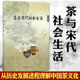正版图书社会科学SK 茶与宋代社会生活 沈冬梅 著