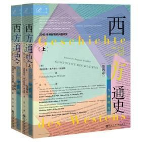 索恩丛书·西方通史:当前时代(套装全2册)