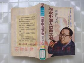 寻求中国人位育之道 潘光旦文选 上
