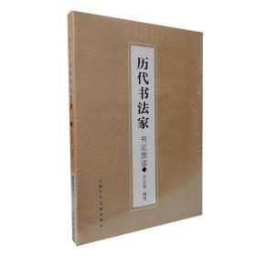 新书--历代书法名家书论赏读 (精装)
