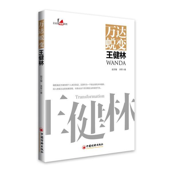 企业家观察系列 万达蜕变王健林