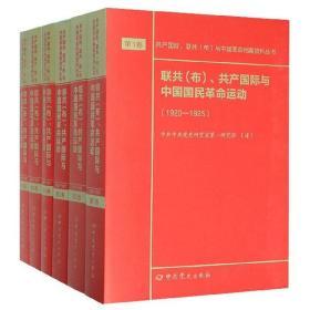 联共(布)、共产国际与中国国民革命运动(套装共6册)/共产国际联共布与中国革命档案资料丛书影印版