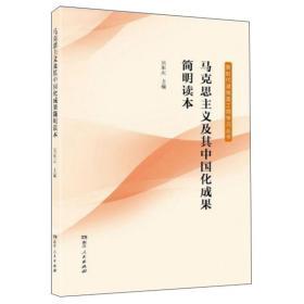马克思主义及其中国化成果简明读本