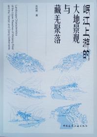 岷江上游的大地景观与藏羌聚落