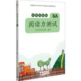 亲近母语 阅读力测试6A