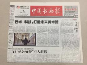 中国书画报 2016年 2月24日 本期12版 第14期 总第2565期 邮发代号:5-10