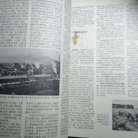 中国百科年鉴.1980