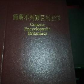 简明不列颠百科全书.10
