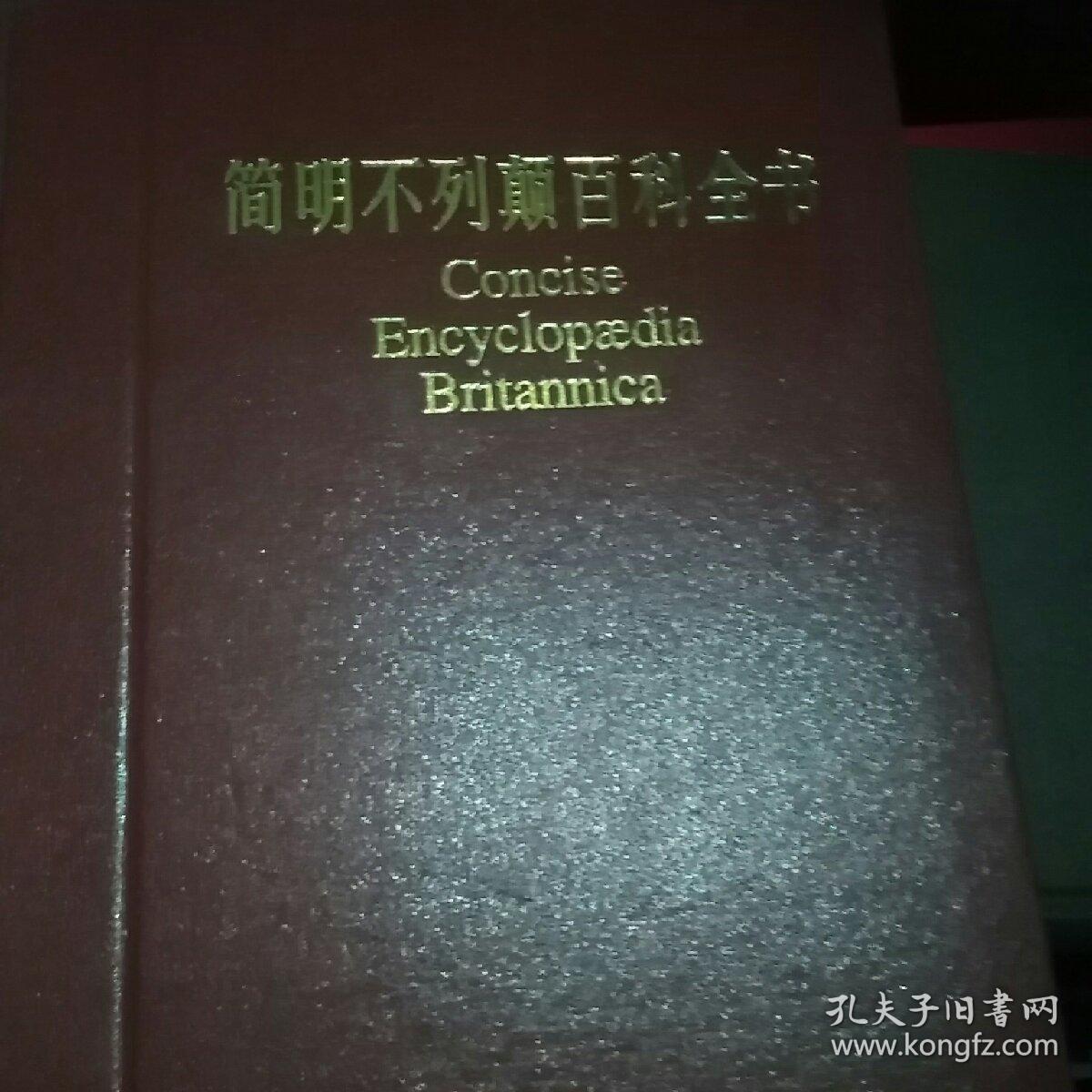 简明不列颠百科全书.4