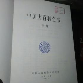 中国大百科全书.体育