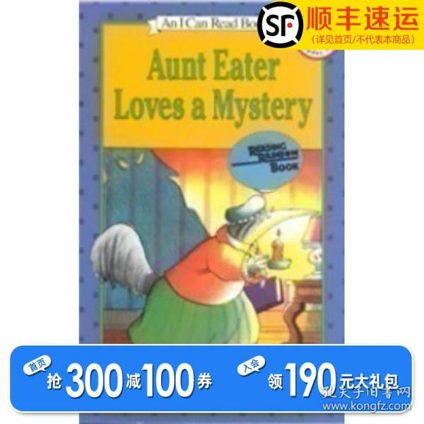 Aunt Eater Loves a Mystery (I Can Read, Level 2)伊特婶婶喜欢神秘案件