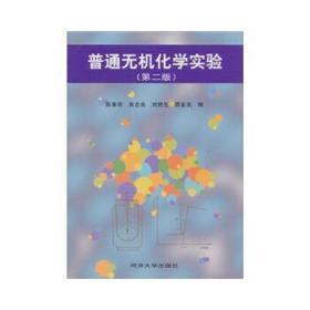 《普通无机化学实验(第二版)》  9787560821849 同济大学出版社 正版图书