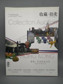 收藏/拍卖2012年第六期 6 总第94期