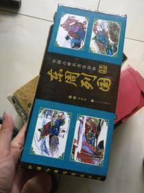 东周列国-中国古典名著连环画(全套第1---55册全,没有翻阅,新,原书照相)在家存了10年