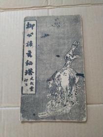 民国间北京文成堂书庄石印《柳公权玄秘塔》大开本,折装