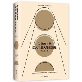 失落的卫星:深入中亚大陆的旅程