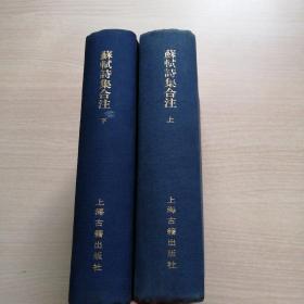 苏轼诗集合注(精装)(中国古典文学丛书)(上下两册合售,缺中册)馆藏无书衣,内页干净