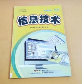 信息技术 (七年级:下册)