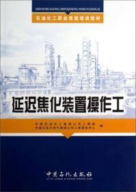 延迟焦化装置操作工 中国石油化工集团公司人事部