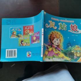 卖火柴的小女孩-影响孩子一生的经典好童话:灰姑娘